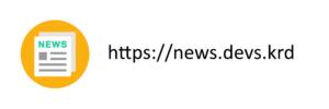درووستکردنی news.devs.krd